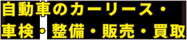 自動車のカーリース・車検・整備・販売・買取 ク・マックスオート K'max AUTO